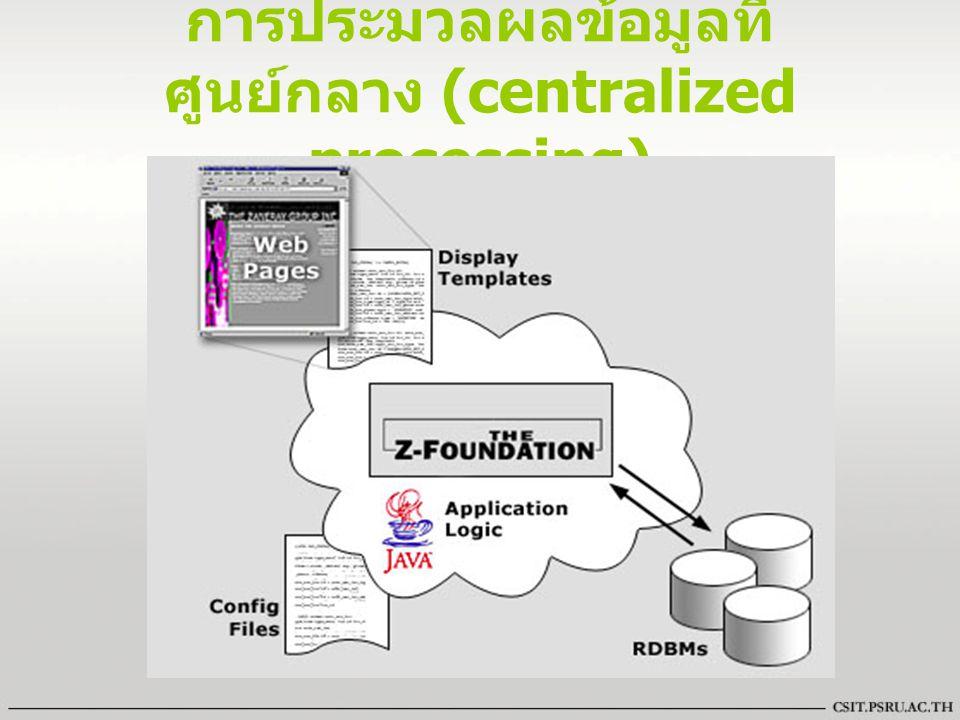 การประมวลผลข้อมูลที่ ศูนย์กลาง (centralized processing)