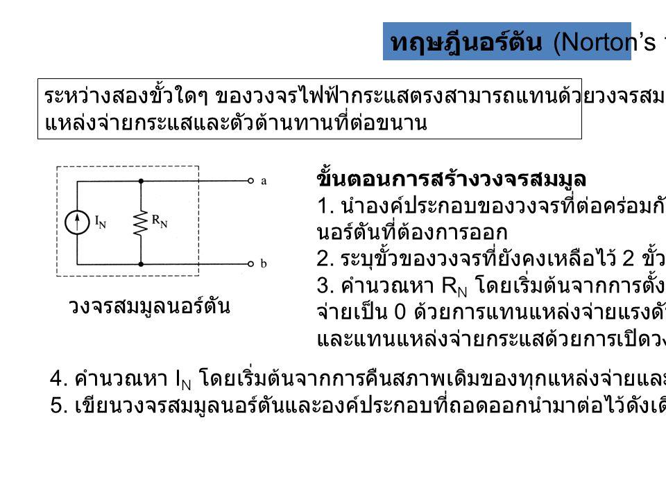 ทฤษฎีนอร์ตัน (Norton's theorem) ระหว่างสองขั้วใดๆ ของวงจรไฟฟ้ากระแสตรงสามารถแทนด้วยวงจรสมมูลที่ประกอบด้วย แหล่งจ่ายกระแสและตัวต้านทานที่ต่อขนาน วงจรสม