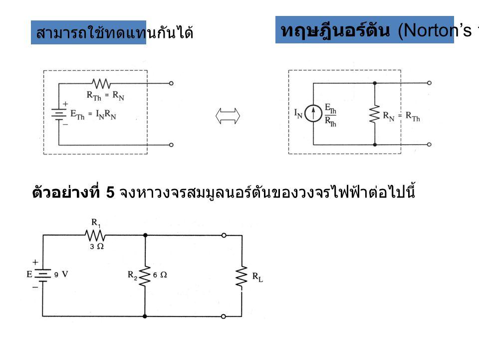 ทฤษฎีนอร์ตัน (Norton's theorem) สามารถใช้ทดแทนกันได้ ตัวอย่างที่ 5 จงหาวงจรสมมูลนอร์ตันของวงจรไฟฟ้าต่อไปนี้