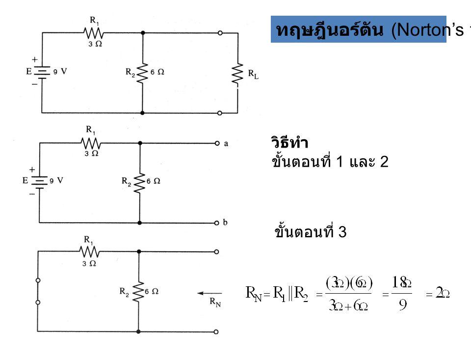 ทฤษฎีนอร์ตัน (Norton's theorem) วิธีทำ ขั้นตอนที่ 1 และ 2 ขั้นตอนที่ 3