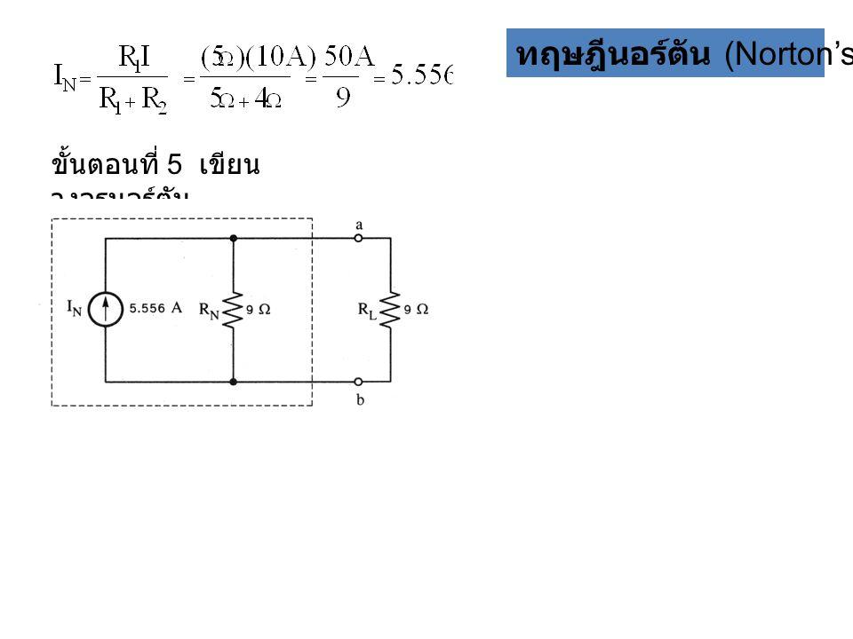 ทฤษฎีนอร์ตัน (Norton's theorem) ขั้นตอนที่ 5 เขียน วงจรนอร์ตัน