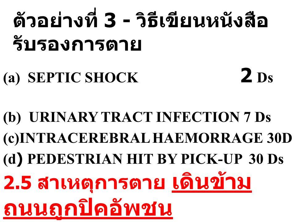 ตัวอย่างที่ 3 - วิธีเขียนหนังสือ รับรองการตาย (a) SEPTIC SHOCK 2 Ds (b) URINARY TRACT INFECTION 7 Ds (c)INTRACEREBRAL HAEMORRAGE 30D (d) PEDESTRIAN HI