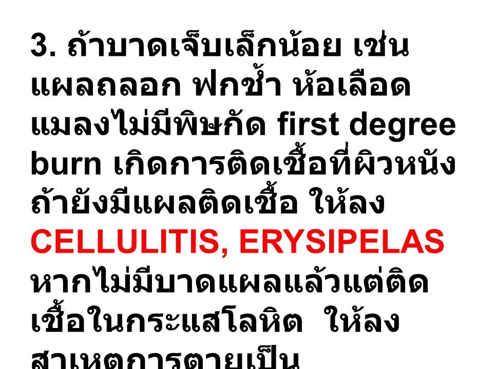 3. ถ้าบาดเจ็บเล็กน้อย เช่น แผลถลอก ฟกช้ำ ห้อเลือด แมลงไม่มีพิษกัด first degree burn เกิดการติดเชื้อที่ผิวหนัง ถ้ายังมีแผลติดเชื้อ ให้ลง CELLULITIS, ER
