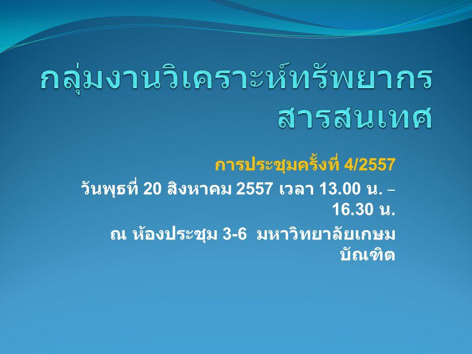 การประชุมครั้งที่ 4/2557 วันพุธที่ 20 สิงหาคม 2557 เวลา 13.00 น.