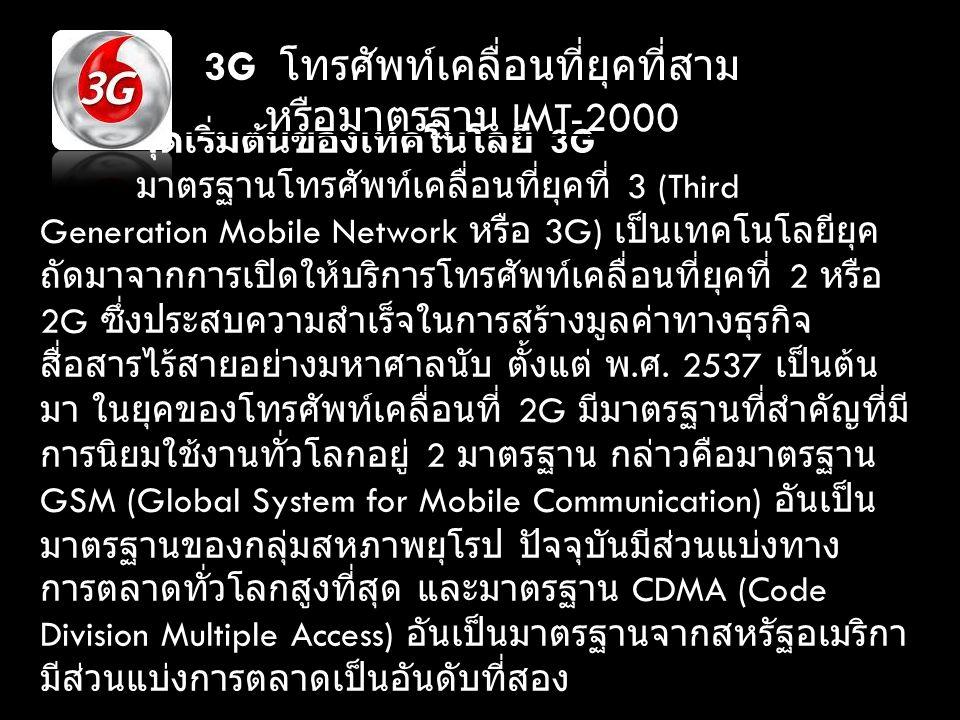 จุดเริ่มต้นของเทคโนโลยี 3G มาตรฐานโทรศัพท์เคลื่อนที่ยุคที่ 3 (Third Generation Mobile Network หรือ 3G) เป็นเทคโนโลยียุค ถัดมาจากการเปิดให้บริการโทรศัพ