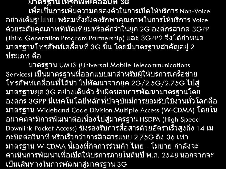 มาตรฐานโทรศัพท์เคลื่อนที่ 3G เพื่อเป็นการเพิ่มความคล่องตัวในการเปิดให้บริการ Non-Voice อย่างเต็มรูปแบบ พร้อมทั้งยังคงรักษาคุณภาพในการให้บริการ Voice ด