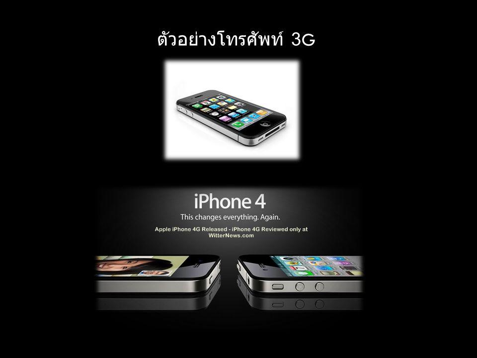 ตัวอย่างโทรศัพท์ 3G