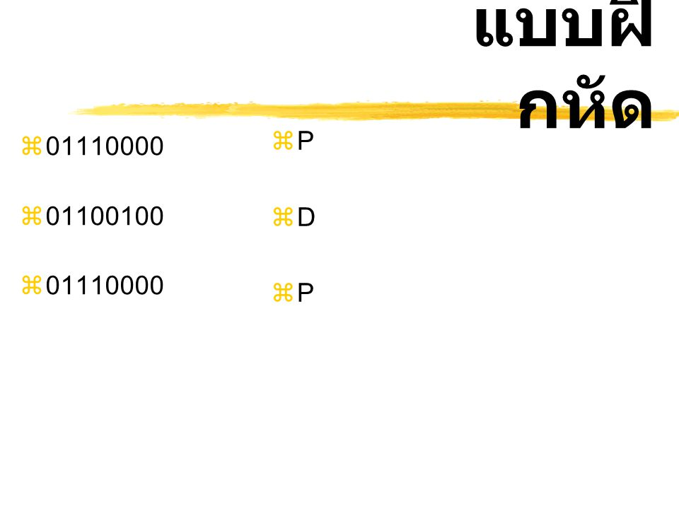 Parity bit หรือ Check bit  เป็นบิทที่ใช้ ตรวจสอบการ แทนรหัส มี 2 ระบบ  Even Parity ระบบ จำนวนคู่ ระบบนี้ ต้องมีบิทที่เป็นเลข 1 ทั้งหมดมีจำนวน เป็นเล