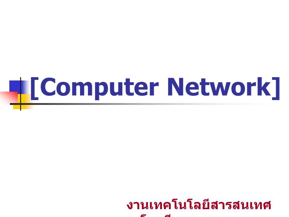 [Computer Network] งานเทคโนโลยีสารสนเทศ โรงเรียนพนมเบญจา