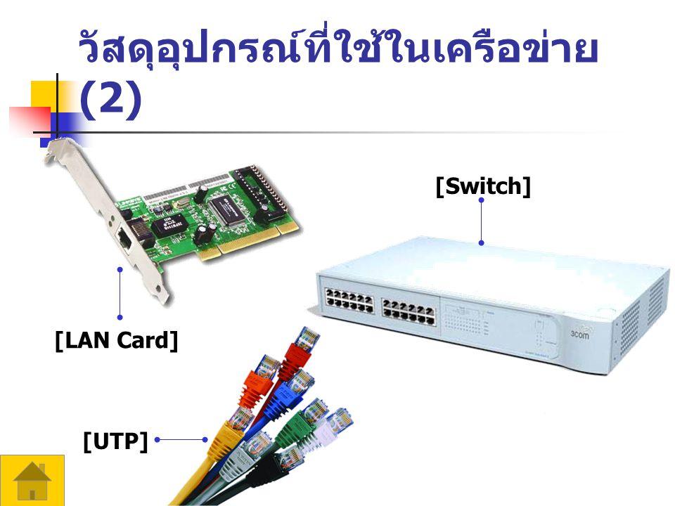 วัสดุอุปกรณ์ที่ใช้ในเครือข่าย (2) [LAN Card] [Switch] [UTP]