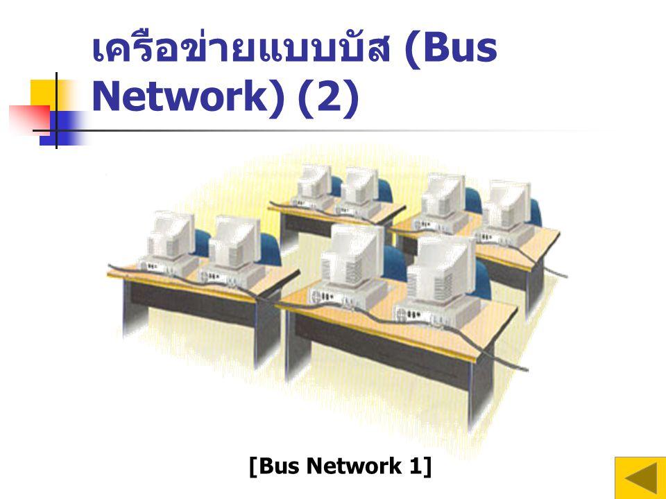 เครือข่ายแบบบัส (Bus Network) (2) [Bus Network 1]