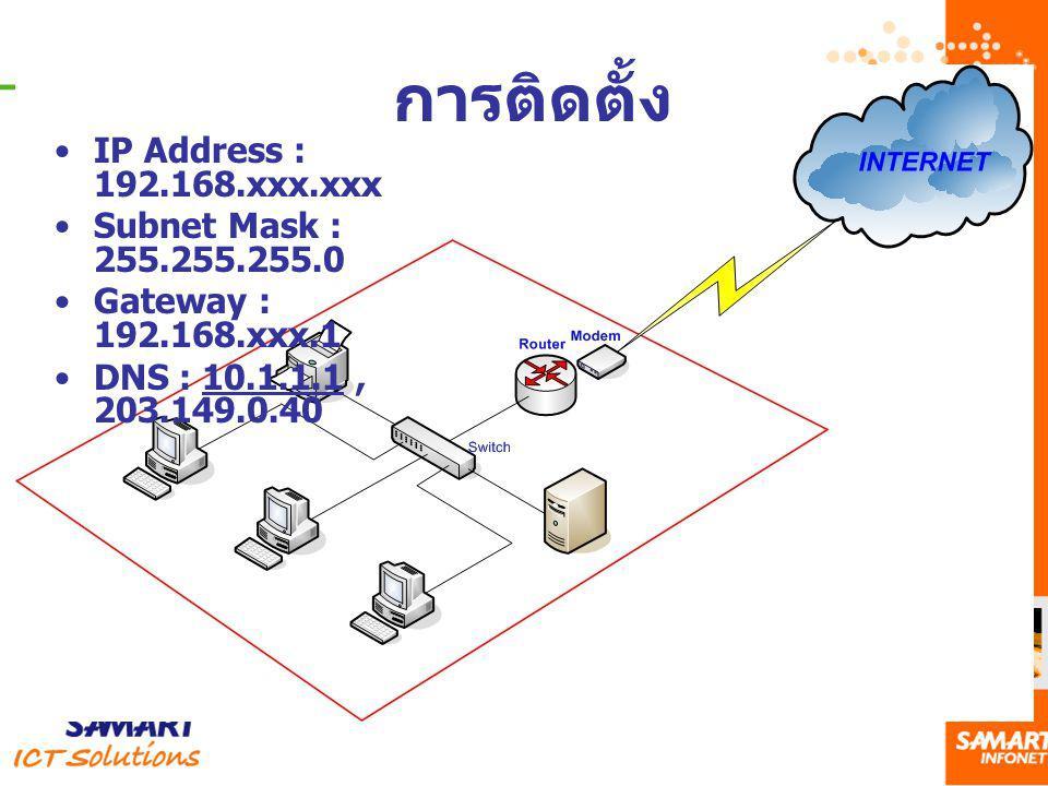 IP Address : 192.168.xxx.xxx Subnet Mask : 255.255.255.0 Gateway : 192.168.xxx.1 DNS : 10.1.1.1, 203.149.0.40 การติดตั้ง