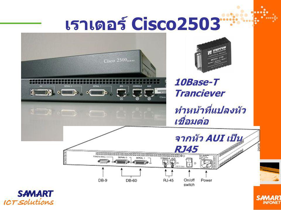 เราเตอร์ Cisco2503 10Base-T Tranciever ทำหน้าที่แปลงหัว เชื่อมต่อ จากหัว AUI เป็น RJ45