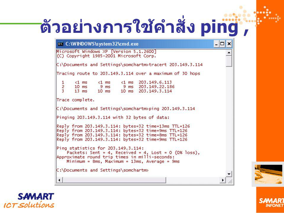 ตัวอย่างการใช้คำสั่ง ping, tracert ( ต่อ )