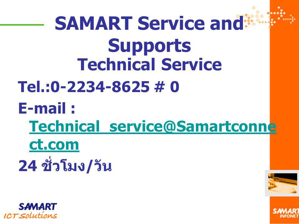 SAMART Service and Supports Technical Service Tel.:0-2234-8625 # 0 E-mail : Technical_service@Samartconne ct.com Technical_service@Samartconne ct.com