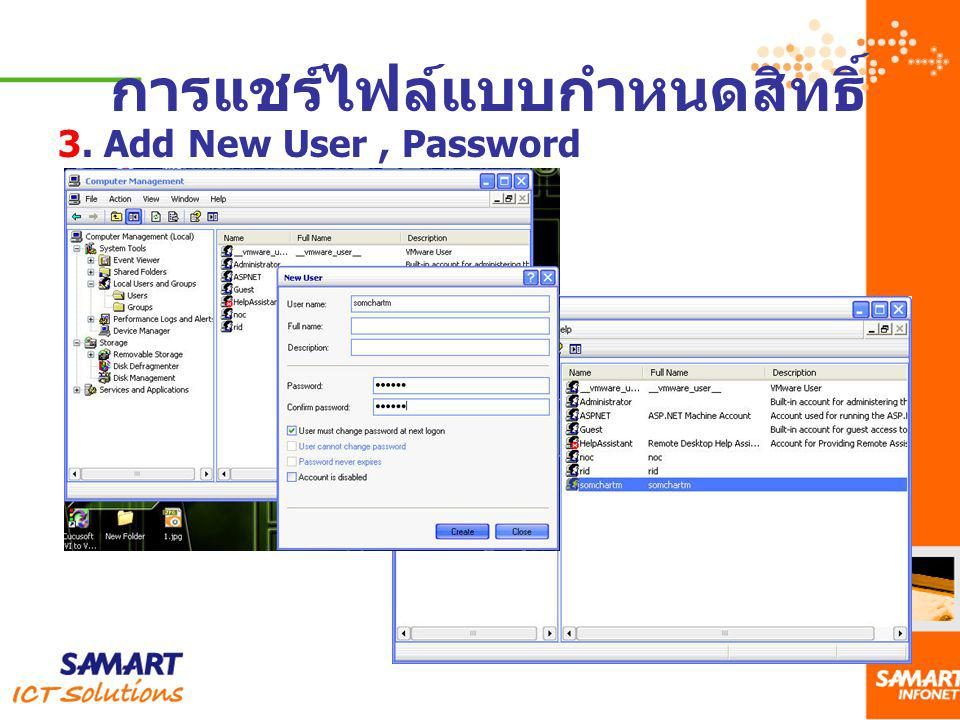 การแชร์ไฟล์แบบกำหนดสิทธิ์ 3. Add New User, Password
