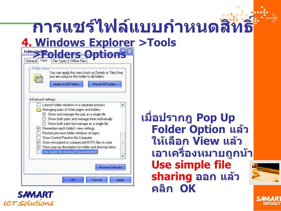 การแชร์ไฟล์แบบกำหนดสิทธิ์ 4. Windows Explorer >Tools >Folders Options เมื่อปรากฎ Pop Up Folder Option แล้ว ให้เลือก View แล้ว เอาเครื่องหมายถูกน้า Use