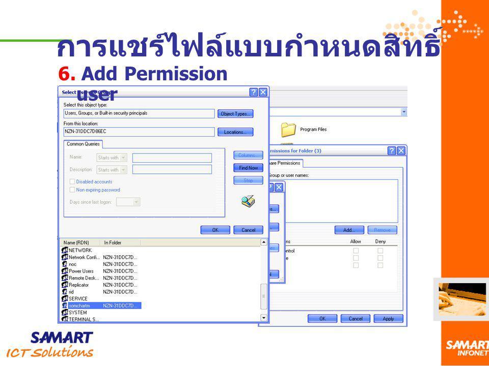 การแชร์ไฟล์แบบกำหนดสิทธิ์ 6. Add Permission user