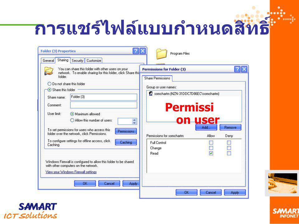 การแชร์ไฟล์แบบกำหนดสิทธิ์ Permissi on user