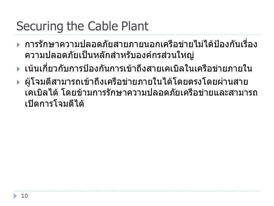 Securing the Cable Plant 10  การรักษาความปลอดภัยสายภายนอกเครือข่ายไม่ได้ป้องกันเรื่อง ความปลอดภัยเป็นหลักสำหรับองค์กรส่วนใหญ่  เน้นเกี่ยวกับการป้องก