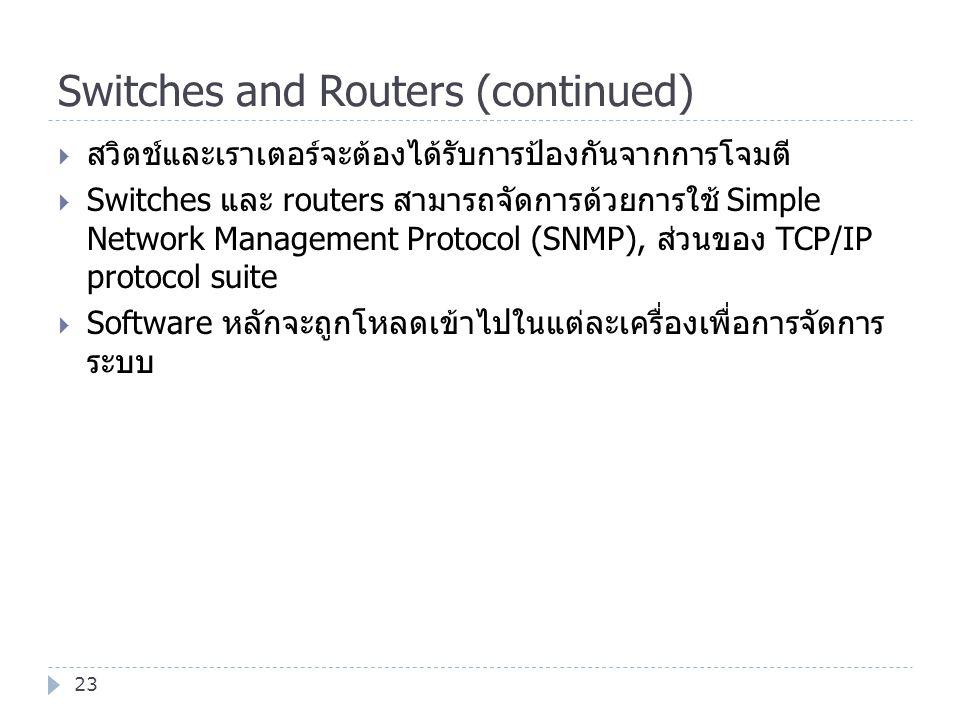 Switches and Routers (continued) 23  สวิตช์และเราเตอร์จะต้องได้รับการป้องกันจากการโจมตี  Switches และ routers สามารถจัดการด้วยการใช้ Simple Network