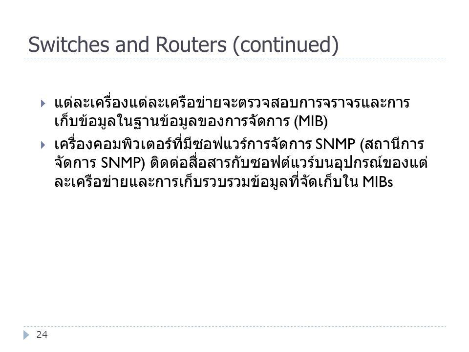 Switches and Routers (continued) 24  แต่ละเครื่องแ ต่ละเครือข่ายจะตรวจสอบการจราจรและการ เก็บข้อมูลในฐานข้อมูลของการจัดการ (MIB)  เครื่องคอมพิวเตอร์ท