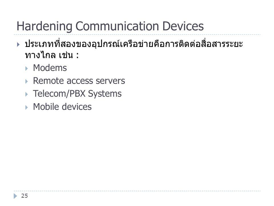 Hardening Communication Devices 25  ประเภทที่สองของอุปกรณ์เครือข่ายคือการติดต่อสื่อสารระยะ ทางไกล เช่น :  Modems  Remote access servers  Telecom/P
