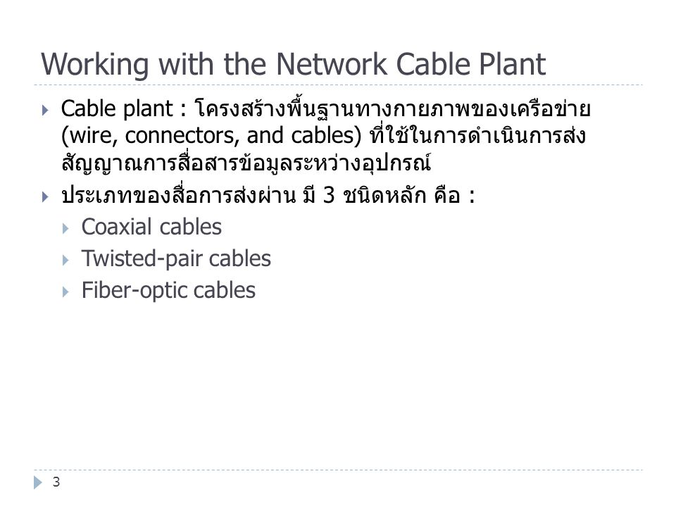 Working with the Network Cable Plant 3  Cable plant : โครงสร้างพื้นฐานทางกายภาพของเครือข่าย (wire, connectors, and cables) ที่ใช้ในการดำเนินการส่ง สั
