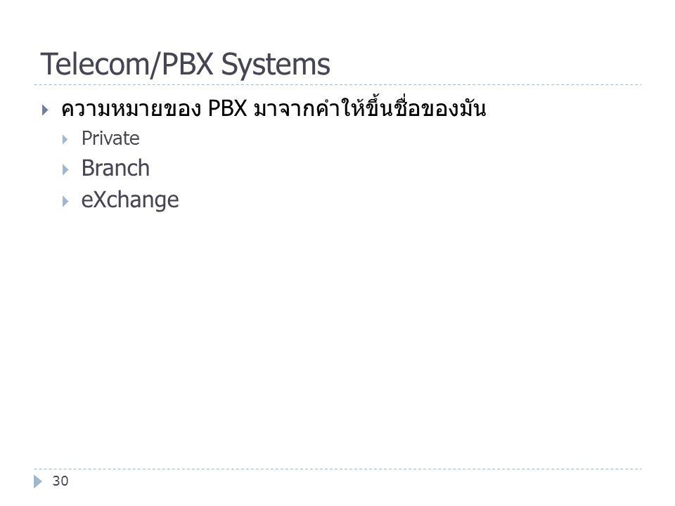 Telecom/PBX Systems 30  ความหมายของ PBX มาจากคำให้ขึ้นชื่อของมัน  Private  Branch  eXchange