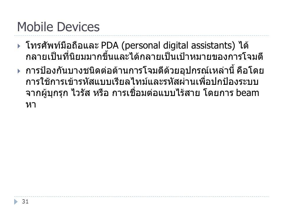 Mobile Devices 31  โทรศัพท์มือถือและ PDA (personal digital assistants) ได้ กลายเป็นที่นิยมมากขึ้นและได้กลายเป็นเป้าหมายของการโจมตี  การป้องกันบางชนิ