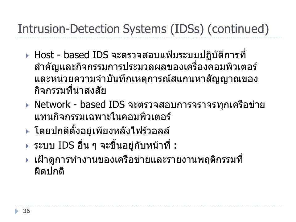 Intrusion-Detection Systems (IDSs) (continued) 36  Host - based IDS จะตรวจสอบแฟ้มระบบปฏิบัติการที่ สำคัญและกิจกรรมการประมวลผลของเครื่องคอมพิวเตอร์ แล