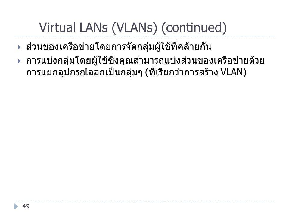 Virtual LANs (VLANs) (continued) 49  ส่วนของเครือข่ายโดยการจัดกลุ่มผู้ใช้ที่คล้ายกัน  การแบ่งกลุ่มโดยผู้ใช้ซึ่งคุณสามารถแบ่งส่วนของเครือข่ายด้วย การ