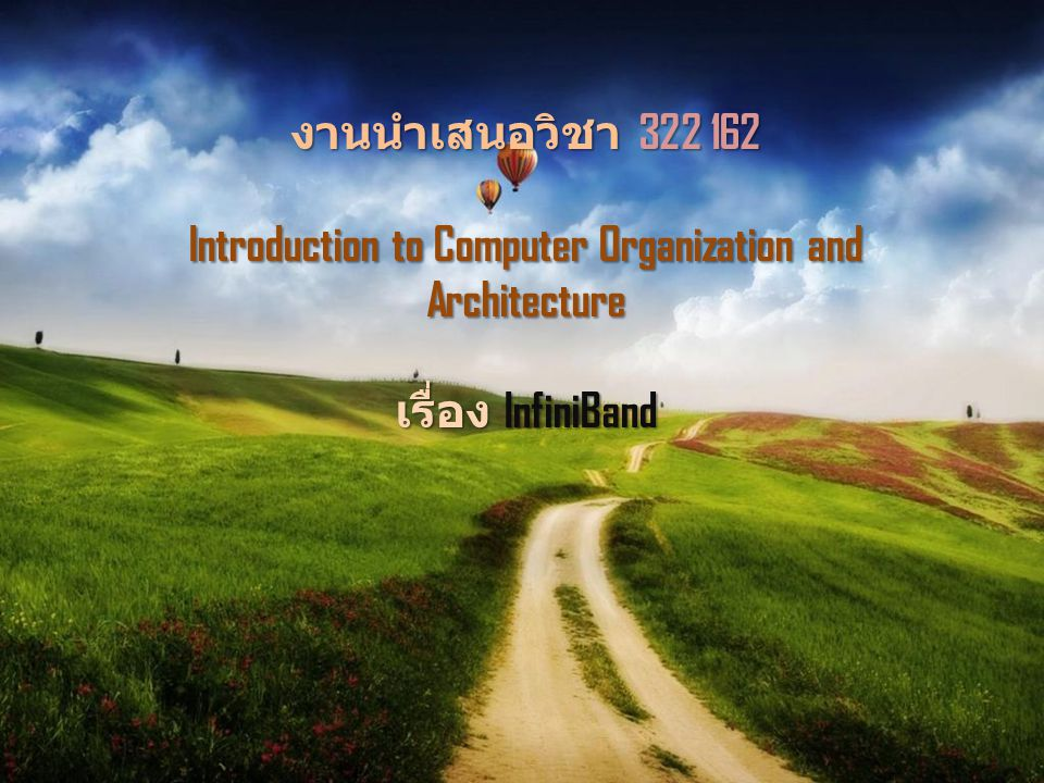 งานนำเสนอวิชา 322 162 Introduction to Computer Organization and Architecture เรื่อง InfiniBand