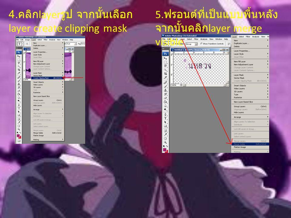 4.คลิก layer รูป จากนั้นเลือก layer create clipping mask 5.