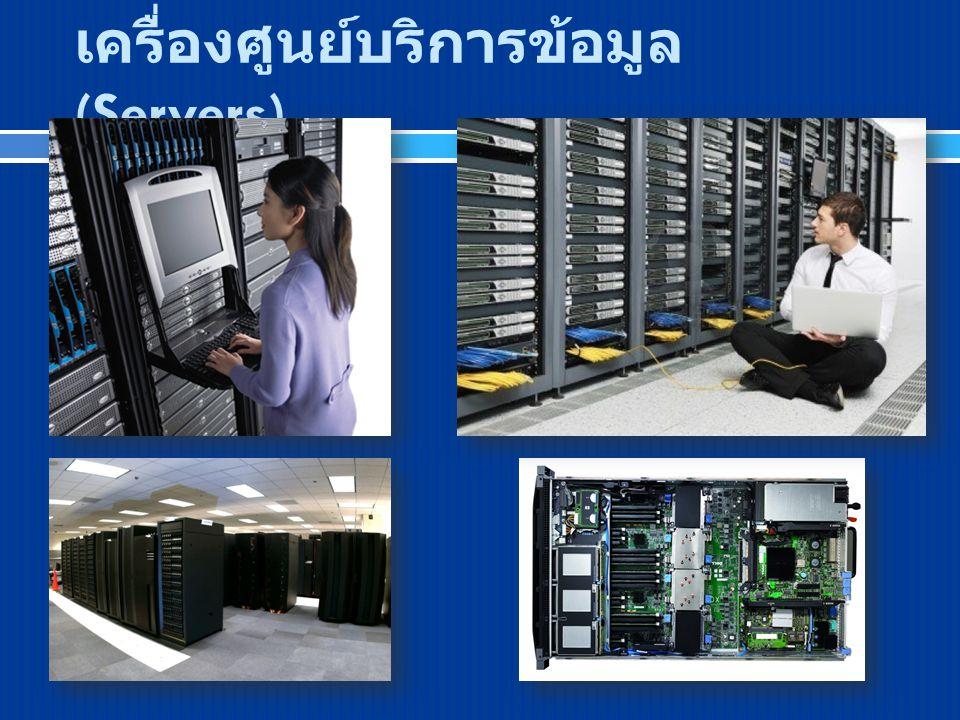 เครื่องศูนย์บริการข้อมูล (Servers)