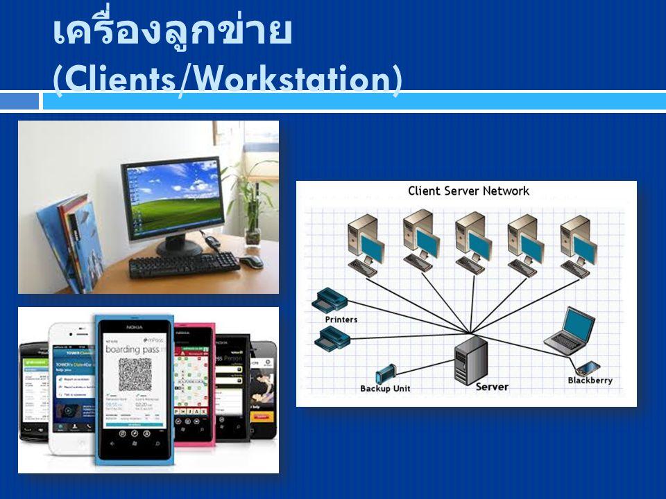 เครื่องลูกข่าย (Clients/Workstation)
