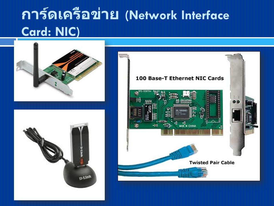 การ์ดเครือข่าย (Network Interface Card: NIC)