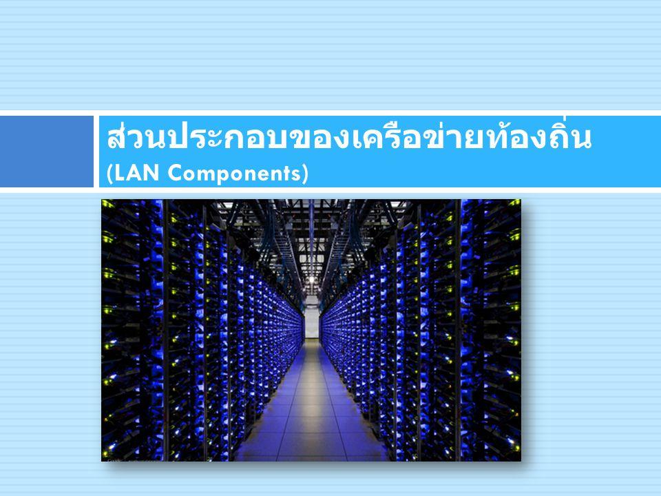 เครื่องศูนย์บริการ (Servers) เครื่องลูกข่าย (Clients/Workstation) การ์ดเครือข่าย (Network Interface Cards) สายเคเบิล (Network Cables) อุปกรณ์ฮับ (Network Hubs) ระบบปฏิบัติการเครือข่าย (Network Operating System)