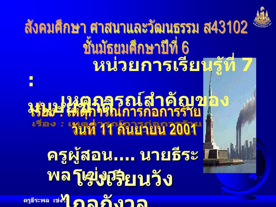 ครูธีระพล เข่งวา พบกัน ใหม่ 31 ขอขอบคุณฝ่ายผลิต รายการทุกท่าน เรื่อง : เหตุการณ์ 11 กันยายน 2001 ( ต่อ )
