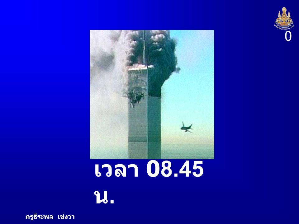 9 เหตุการณ์วันที่ 11 กันยายน 2001  8.45 น.