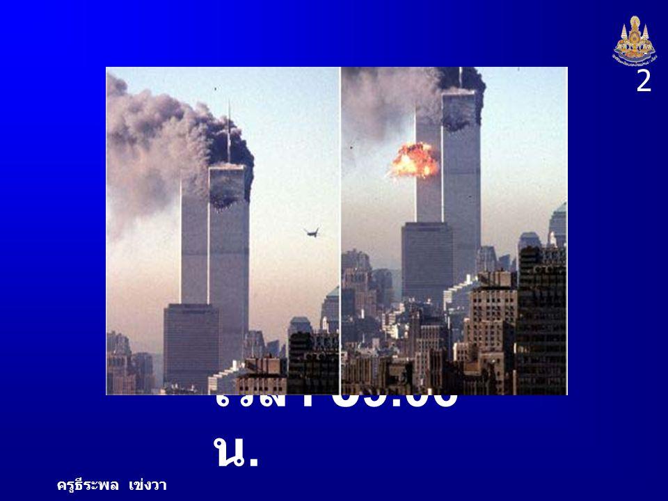 1 เหตุการณ์วันที่ 11 กันยายน 2001  9.06 น.