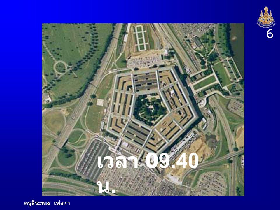 1515 เหตุการณ์วันที่ 11 กันยายน 2001  9.40 น. : กรุงวอชิงตัน ดี.