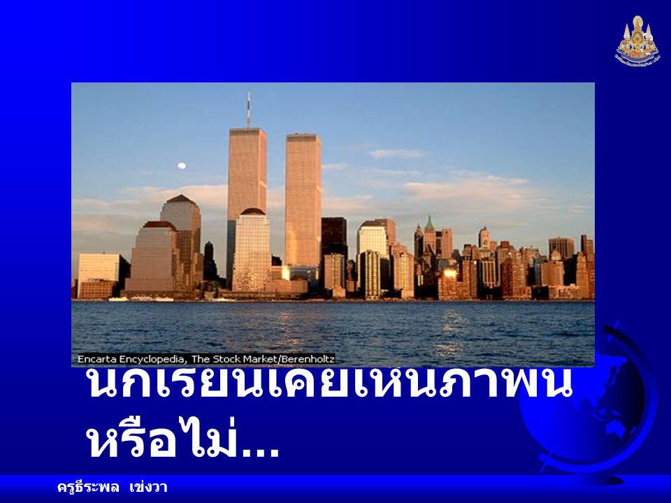 2323 อเมริกาถูกพระเจ้า ลงโทษ อาคาร ใหญ่ที่สุดถูกทำลาย … ข้าพเจ้าขอ สาบานว่าอเมริกาจะ ไม่ได้อยู่ใน ความสงบตราบใดที่ดิน แดนปาเลส ไตน์ยังไม่สงบ และ กองทัพของพวก นอกศาสนายังไม่ออกไป จากดินแดน ของพระมะหะหมัด 7 ต.