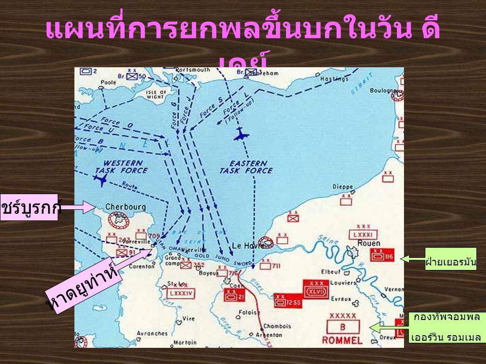 แผนที่การยกพลขึ้นบกในวัน ดี เดย์ แชร์บูรกก์ หาดยูท่าห์ ฝ่ายเยอรมัน กองทัพจอมพล เออร์วิน รอมเมล