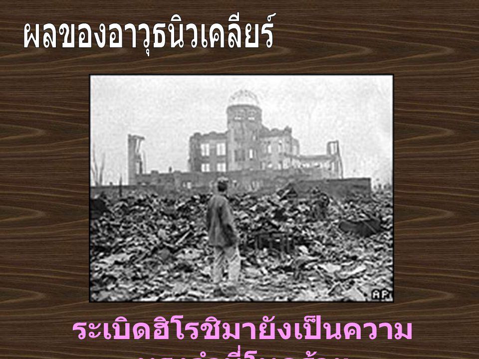ระเบิดฮิโรชิมายังเป็นความ ทรงจำที่โหดร้าย