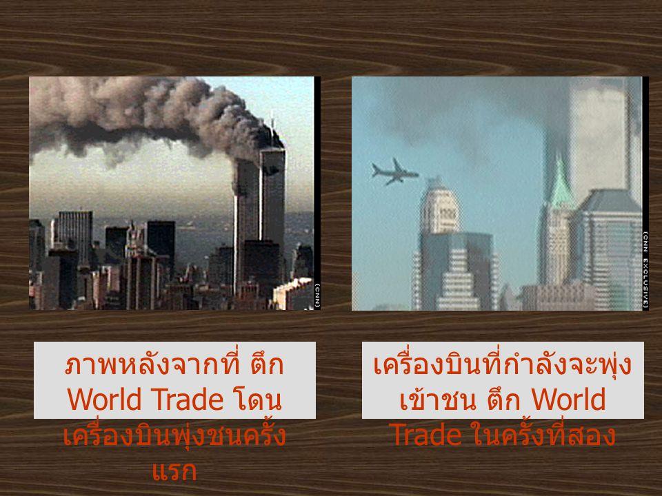 ภาพหลังจากที่ ตึก World Trade โดน เครื่องบินพุ่งชนครั้ง แรก เครื่องบินที่กำลังจะพุ่ง เข้าชน ตึก World Trade ในครั้งที่สอง