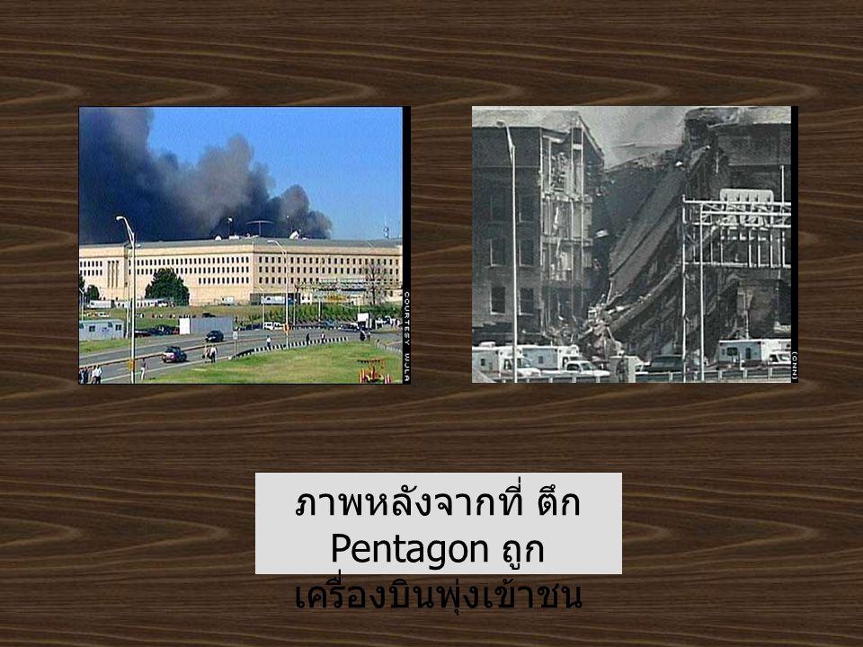 ภาพหลังจากที่ ตึก Pentagon ถูก เครื่องบินพุ่งเข้าชน