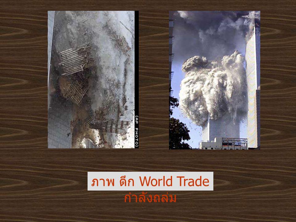 ภาพ ตึก World Trade กำลังถล่ม
