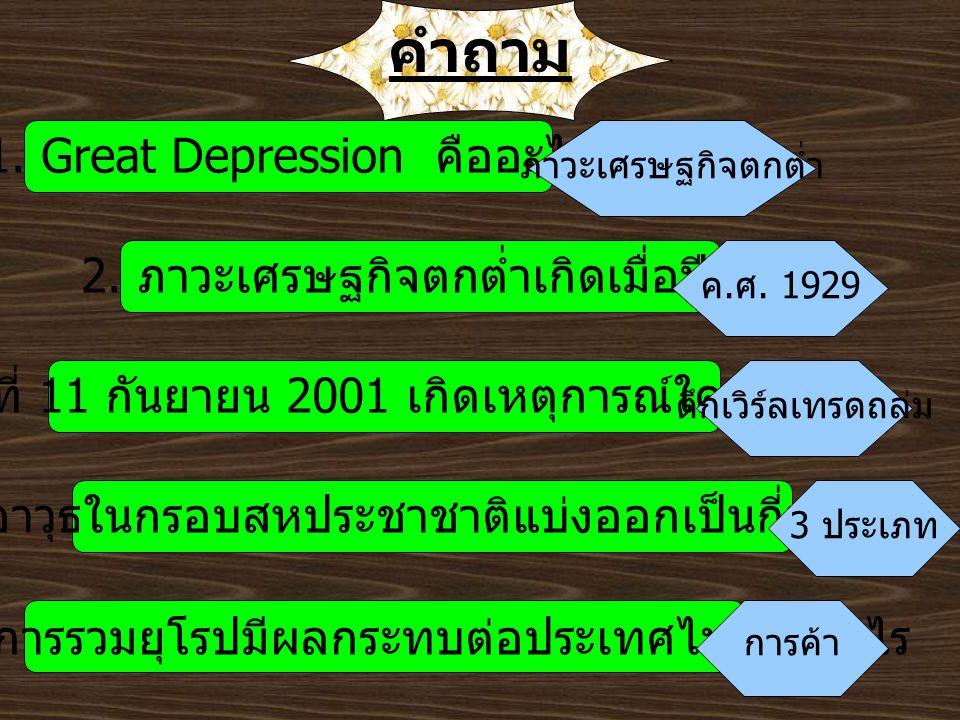 1.Great Depression คืออะไร 2. ภาวะเศรษฐกิจตกต่ำเกิดเมื่อปีใด 3.