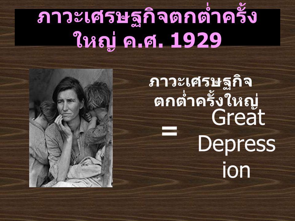 กล่าวกันว่า เป็นความกดดันส่วน หนึ่งที่ทำให้เกิดสงครามโลกครั้งที่ 2 ปัจจุบันรัฐบาลของนานาประเทศ จะเข้าแทรกแซงระบบเศรษฐกิจ ของตนและมีการร่วมมือระหว่าง ประเทศ เพื่อป้องกันมิให้ภาวะ เศรษฐกิจตกต่ำที่เกิดขึ้นในประเทศ อุตสาหกรรมประเทศใดประเทศ หนึ่งแพร่ขยายไปสู่ประเทศอื่น เป็นเหตุการณ์เศรษฐกิจตกต่ำ ครั้งใหญ่ในอเมริกาเหนือและ ยุโรป ใ นปี ค.